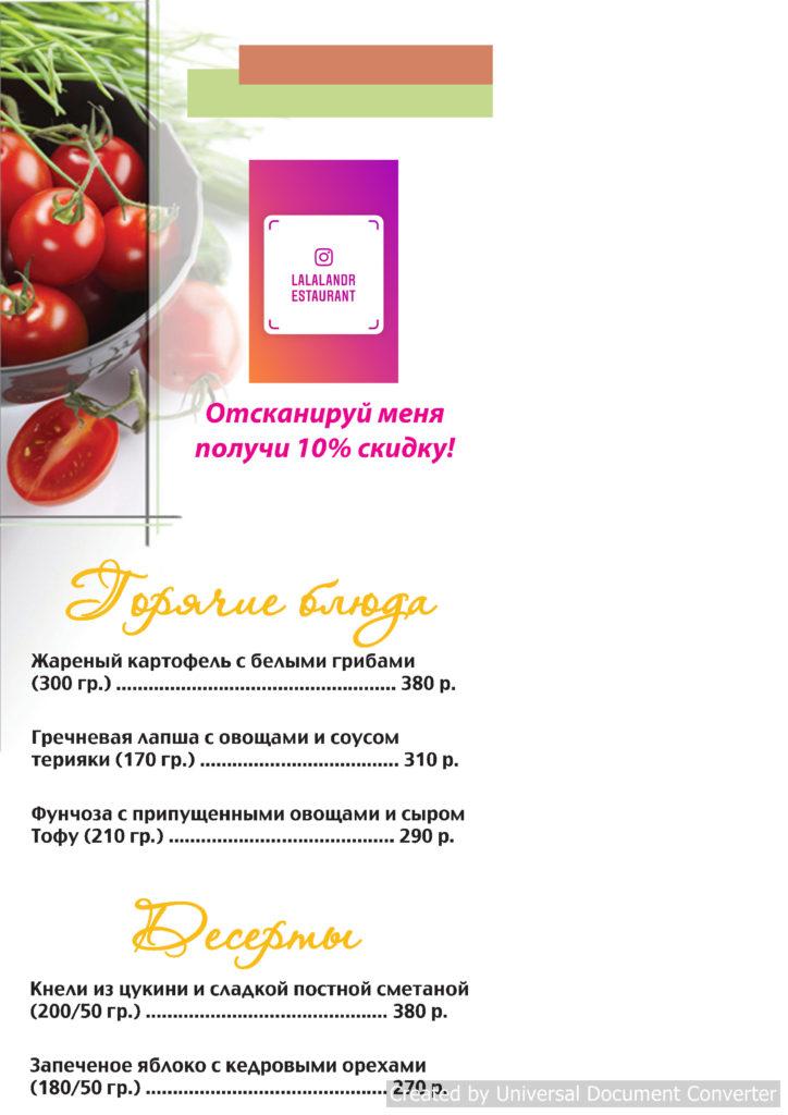 Постное меню в ресторане